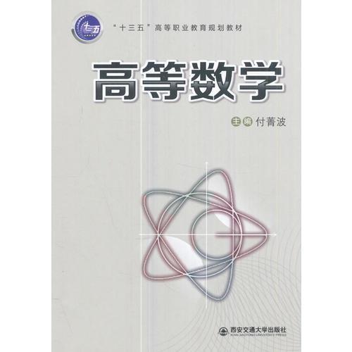 """高等数学(""""十三五""""高等职业教育规划教材)"""