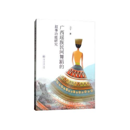 广西瑶族民间舞蹈的叙事功能研究