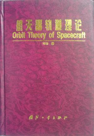 航天器轨道理论