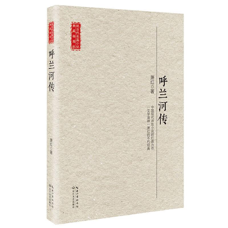 长江文艺出版社 现当代长篇小说典藏插图本 呼兰河传/现当代长篇小说经典