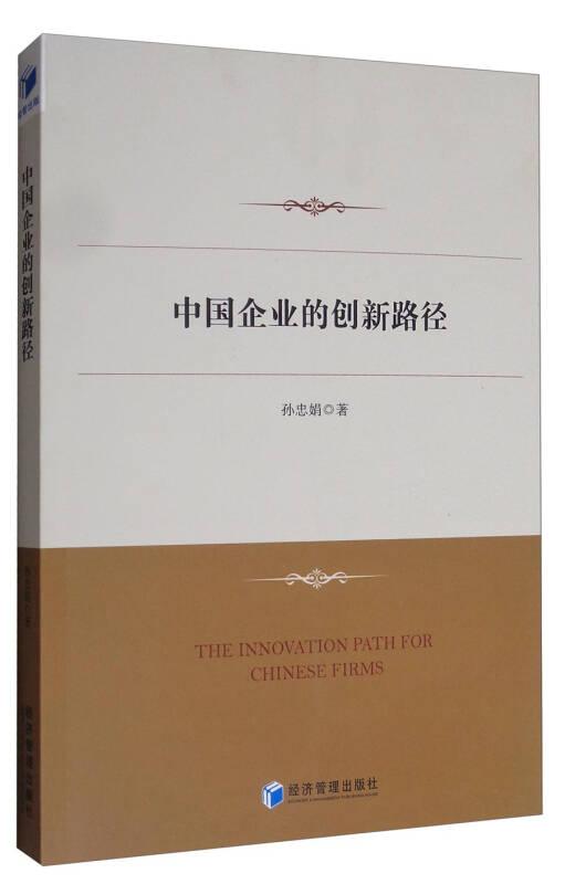 中国企业的创新路径