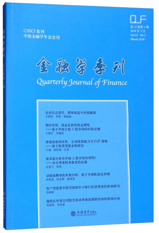 金融学季刊(2018年3月 第12卷第1期)
