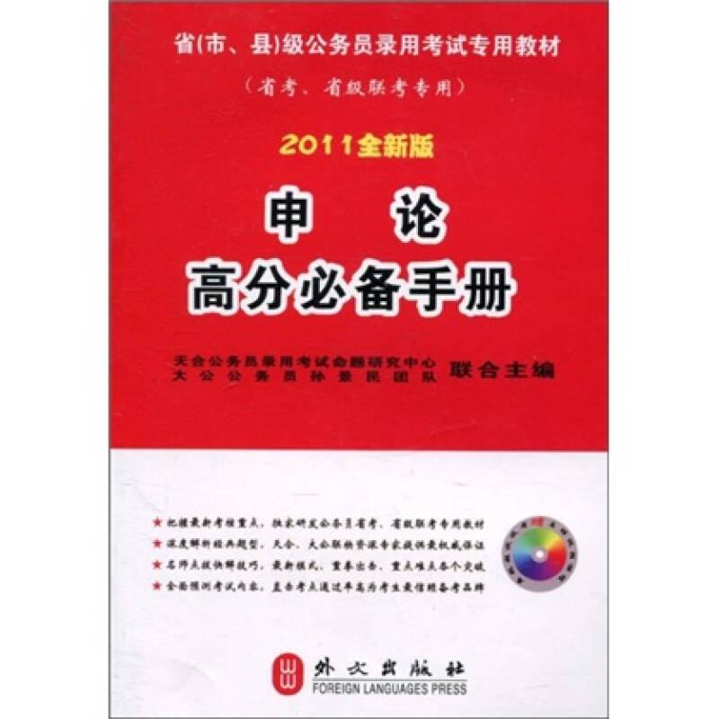 申论高分必备手册(2011全新版)