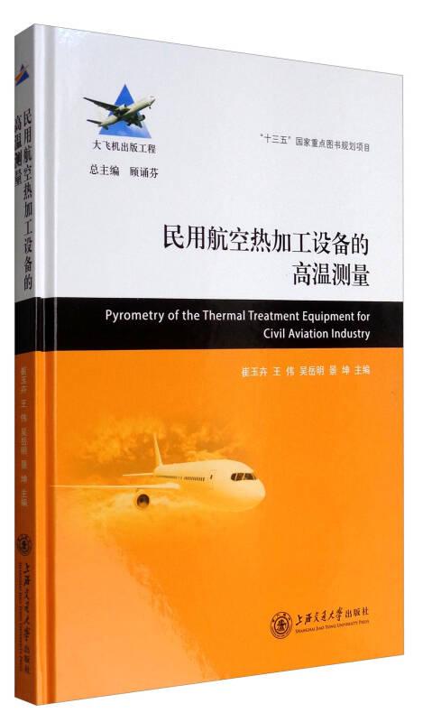 大飞机出版工程:民用航空热加工设备的高温测量