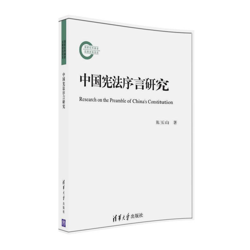 中国宪法序言研究
