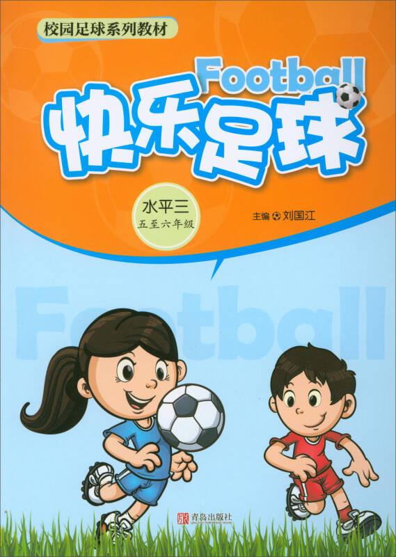 快乐足球:水平三(五至六年级)/校园足球系列教材
