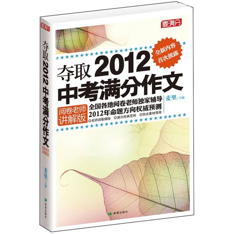 夺取2012中考满分作文(阅卷老师讲解版)