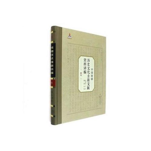 中国新疆历史文化古籍文献资料译编(20)卷 库车