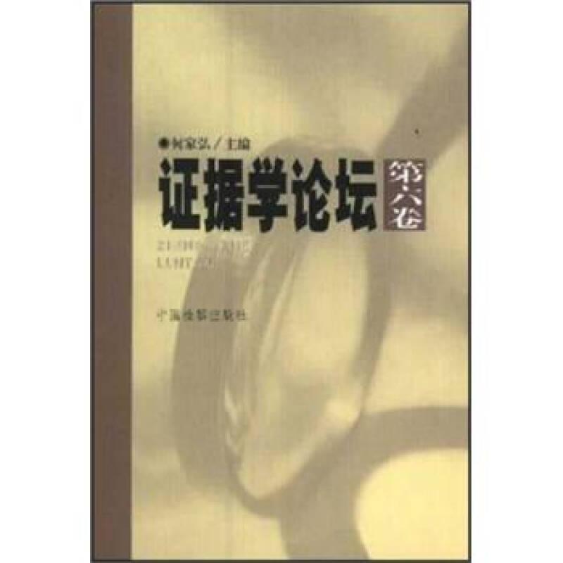 证据学论坛(第6卷)