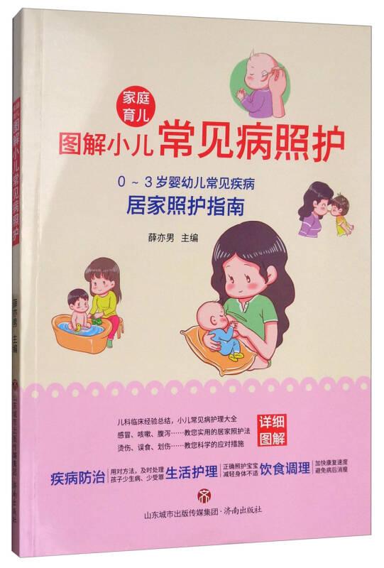 家庭育儿:图解小儿常见病照护(0-3岁婴幼儿常见疾病居家照护指南)