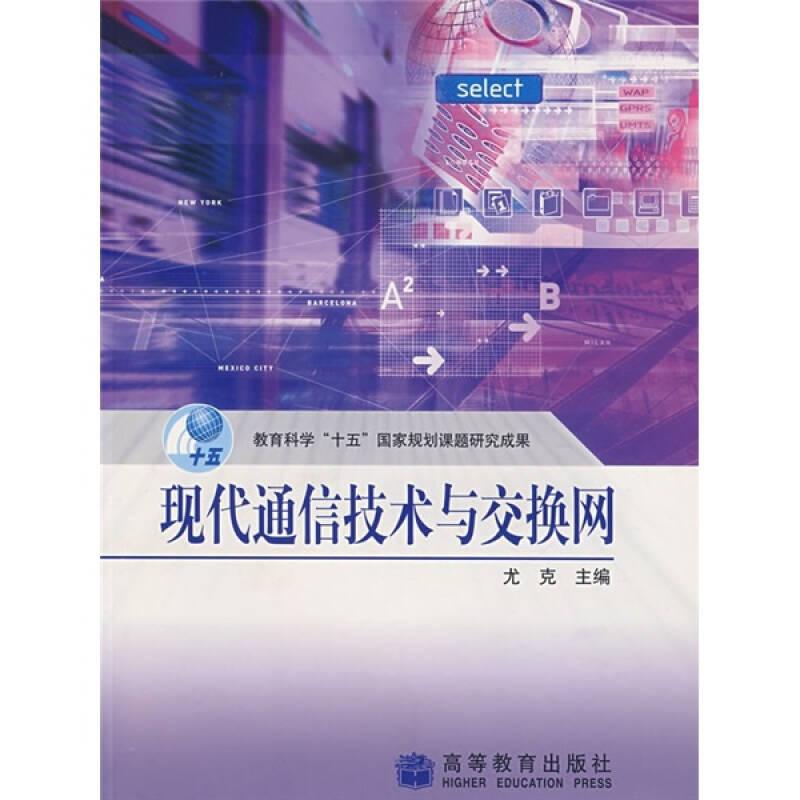 """教育科学""""十五""""国家规划课题研究成果:现代通信技术与交换网"""