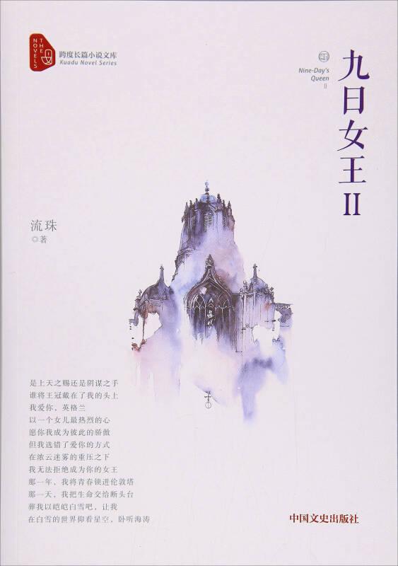 九日女王(2)/跨度长篇小说文库