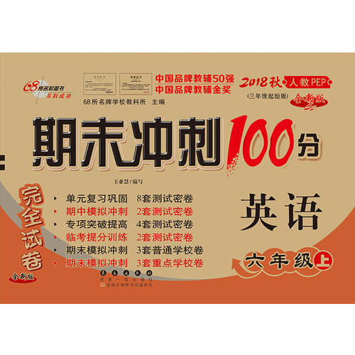 期末冲刺100分英语六年级上册18秋(人教PEP)(全新版)