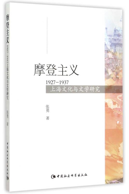 摩登主义:1927-1937上海文化与文学研究