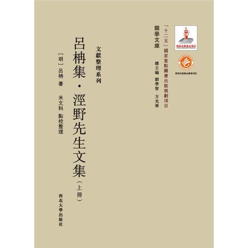 《关学文库》文献整理系列—吕柟集·泾野先生文集(上、下)