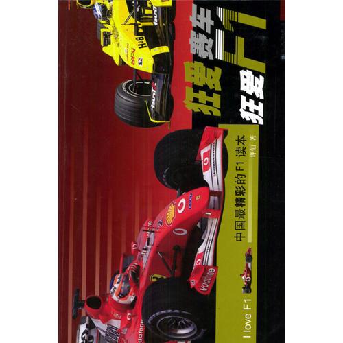 狂爱赛车狂爱F1
