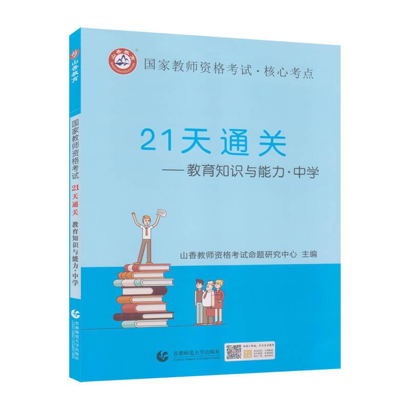 山香2019国家教师资格考试21天通关教材 教育知识与能力 中学