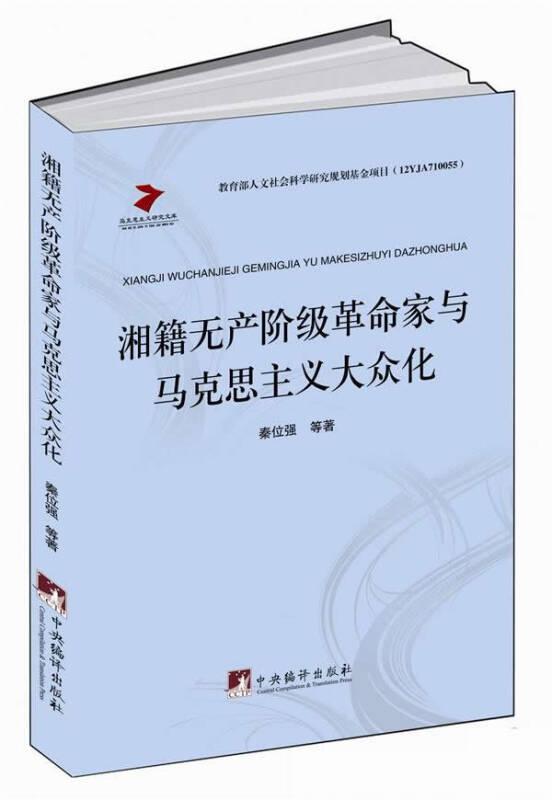 马克思主义研究文库:湘籍无产阶级革命家与马克思主义大众化
