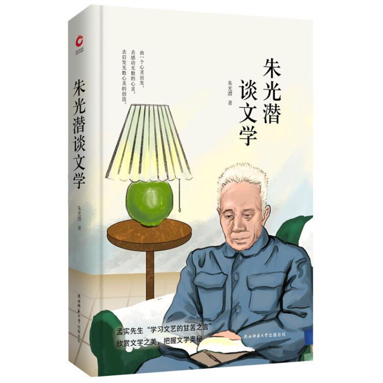先锋经典文库:朱光潜谈文学