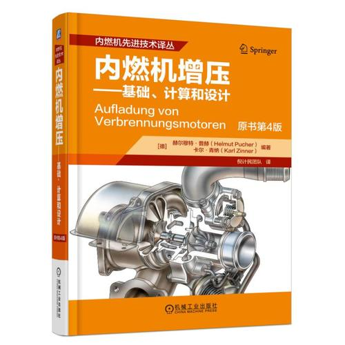 内燃机增压 基础、计算和设计