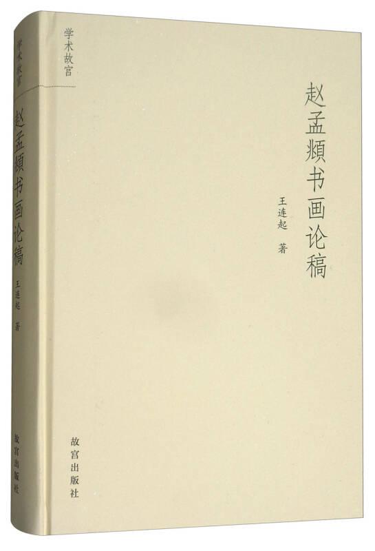 赵孟頫书画论稿/学术故宫