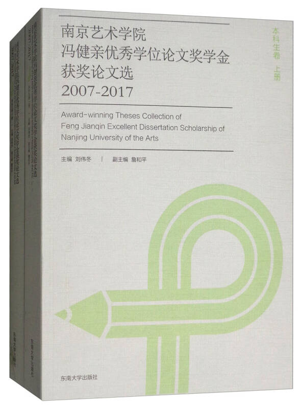 南京艺术学院冯健亲优秀学位论文奖学金获奖论文选(2007-2017 本科生卷 套装上下册)