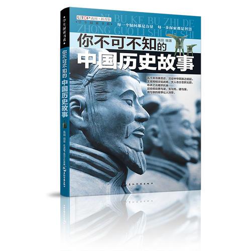 (全新版)学生探索书系·你不可不知的中国历史故事