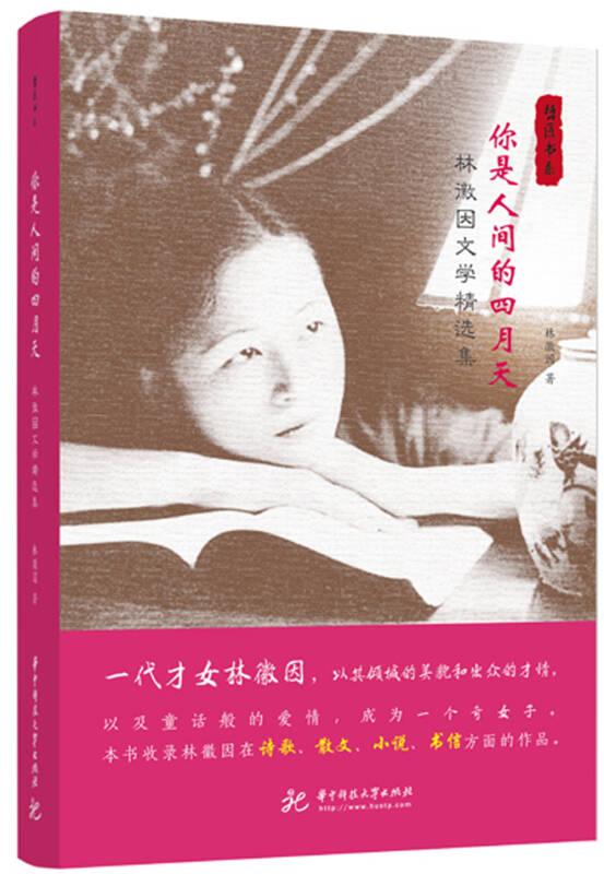 你是人间的四月天:林徽因文学精选集