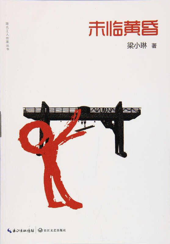 未临黄昏/湖北工人作家丛书