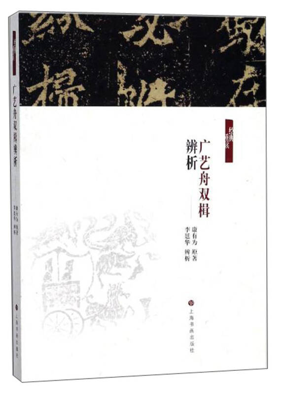 广艺舟双楫辨析/经典重读