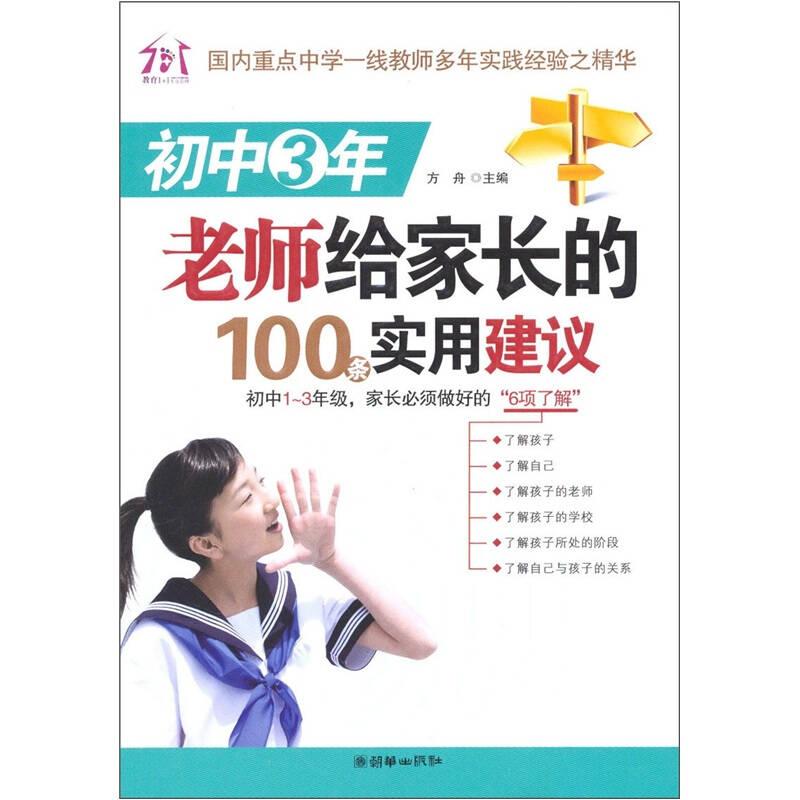 初中3年,老师给家长的100条实用建议