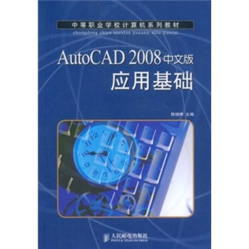AutoCAD 2008中文版应用基础