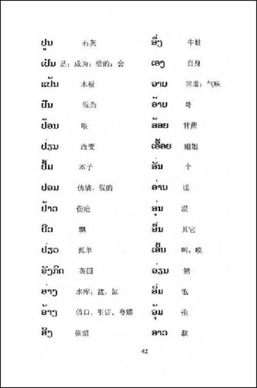 老挝语实用语法