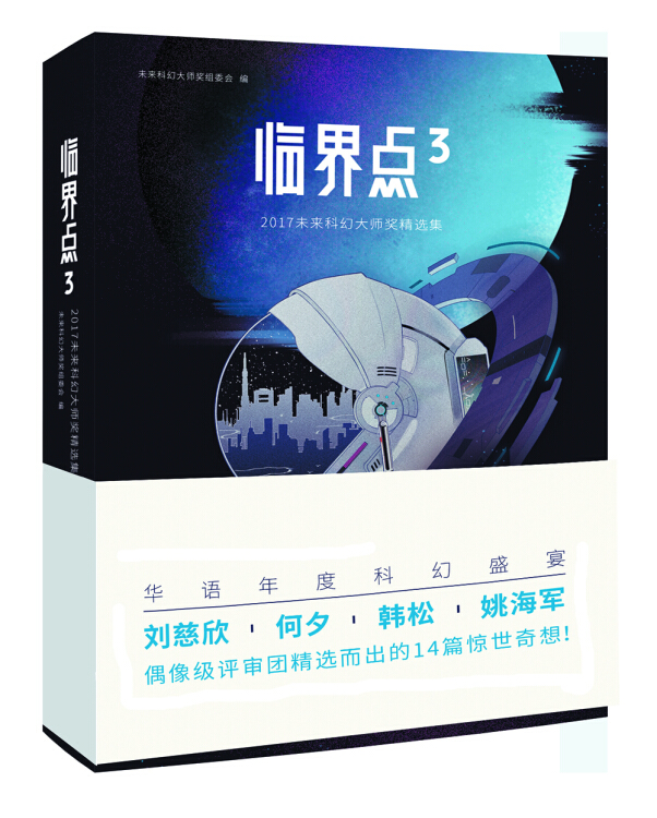 临界点3:2017未来科幻大师奖精选集