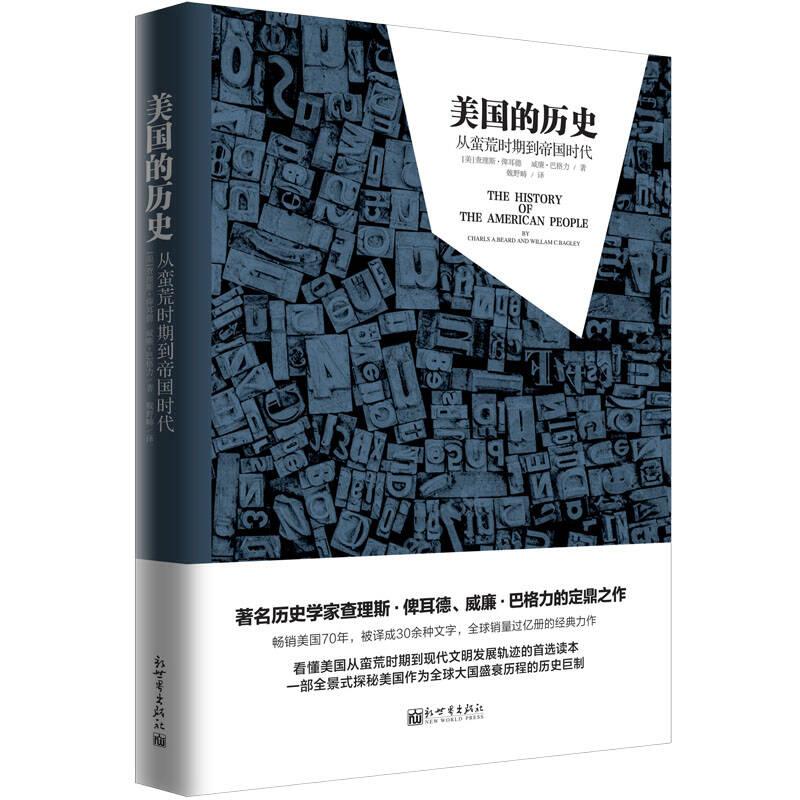 美国的历史(精装)/人文经典书系
