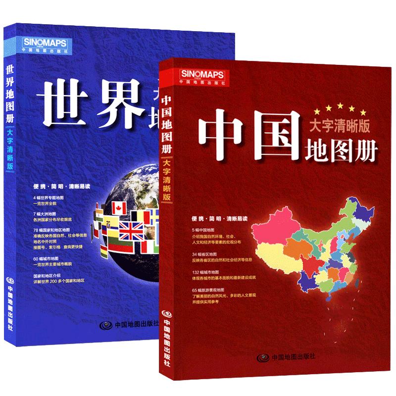 2017新版 大字清晰版 中国地图册+世界地图册(套装共2册)