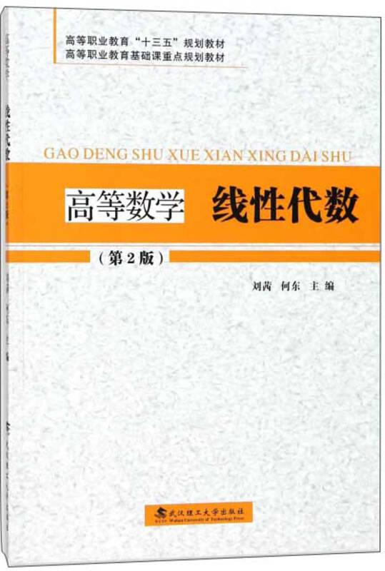 """高等数学线性代数(第2版)/高等职业教育""""十三五""""规划教材"""