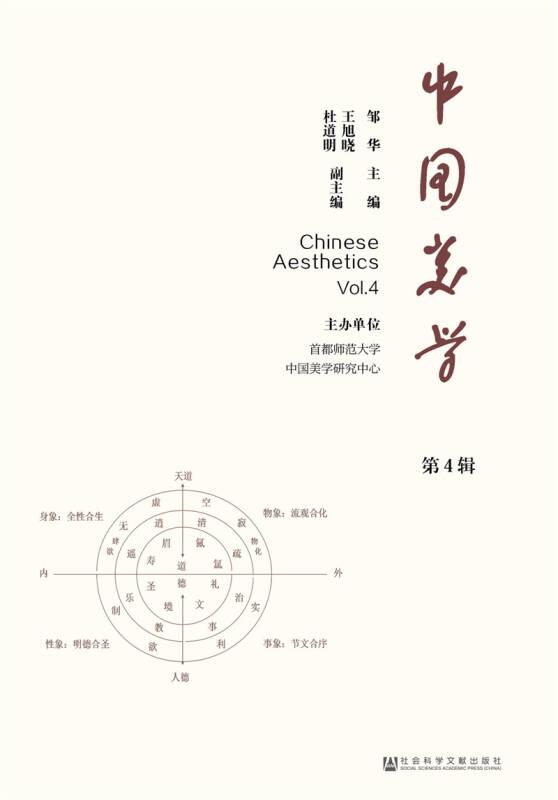 中国美学(第4辑)