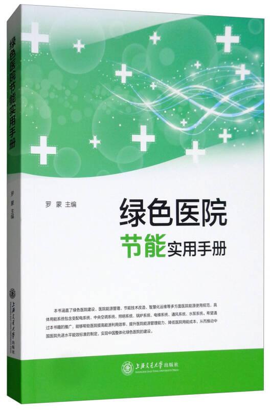 绿色医院节能实用手册