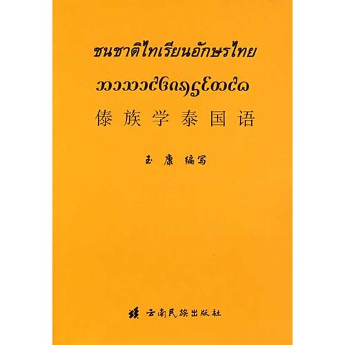 傣族学泰国语