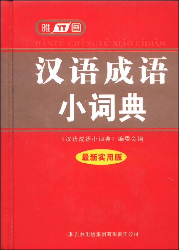汉语成语小词典(最新实用版)