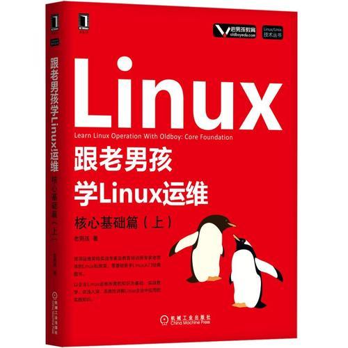 跟老男孩学Linux运维:核心基础篇(上)