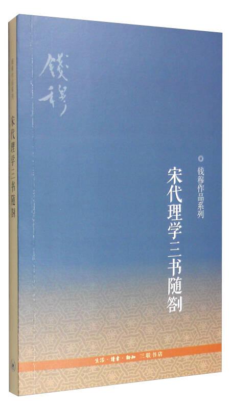 钱穆作品系列:宋代理学三书随劄(3版)