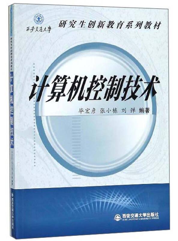 计算机控制技术/西安交通大学研究生创新教育系列教材