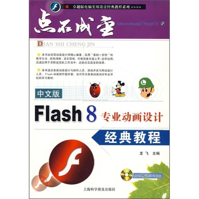 Flash 8专业动画设计经典教程(中文版)