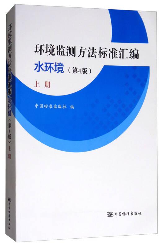 环境监测方法标准汇编(水环境 上册 第4版)