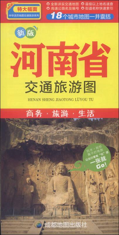 新版河南省交通旅游图