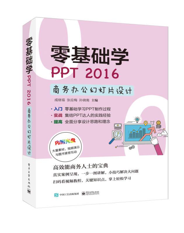 零基础学PPT 2016商务办公幻灯片设计