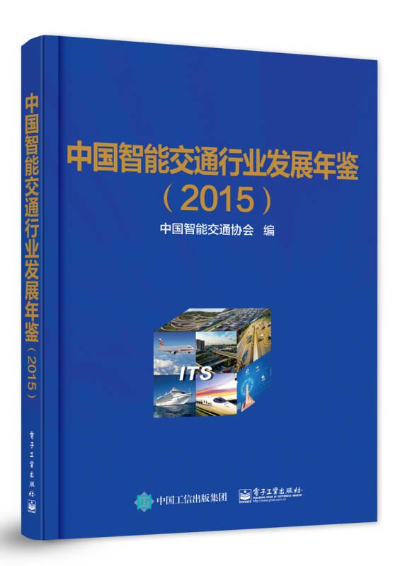 中国智能交通行业发展年鉴(2015)