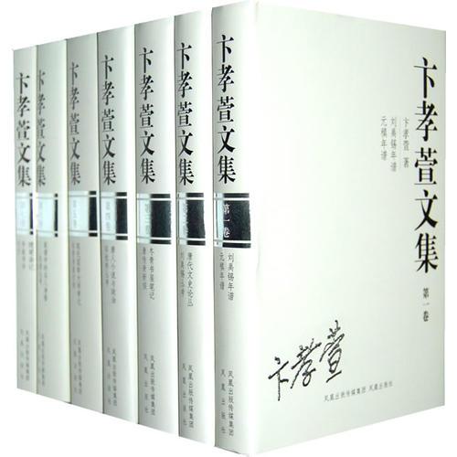 卞孝萱文集(全七册)